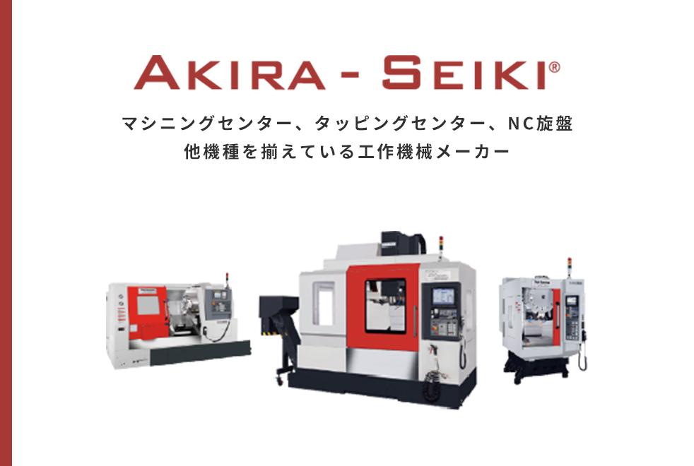 工作機械メーカーAKIRA-SEIKI