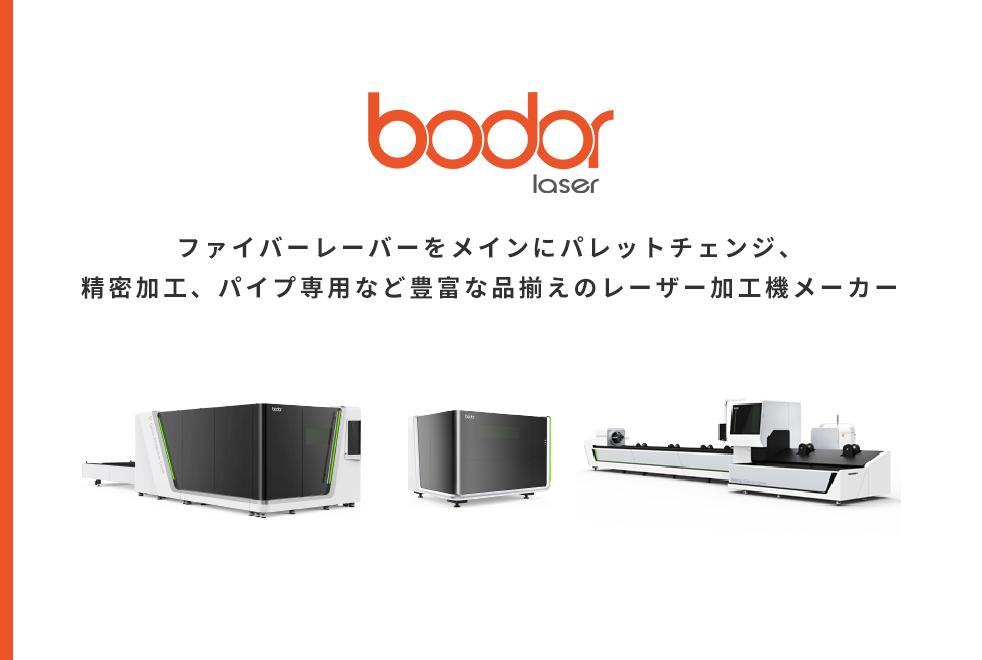 レーザー加工機メーカーbodor-laser