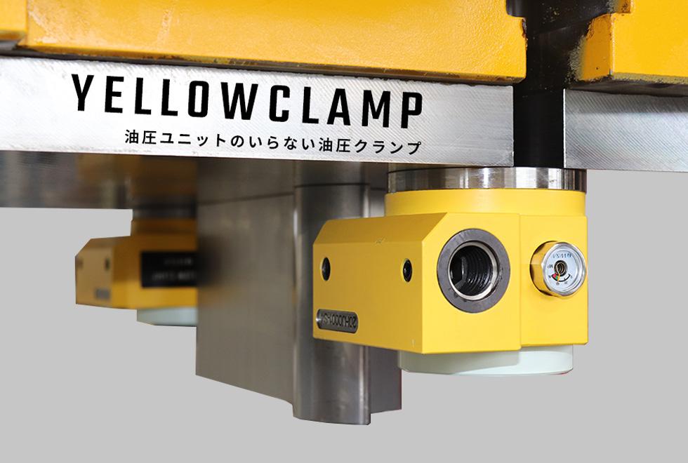YELLOW CLAMP 油圧ポンプとホースのいらない新しい油圧クランプ