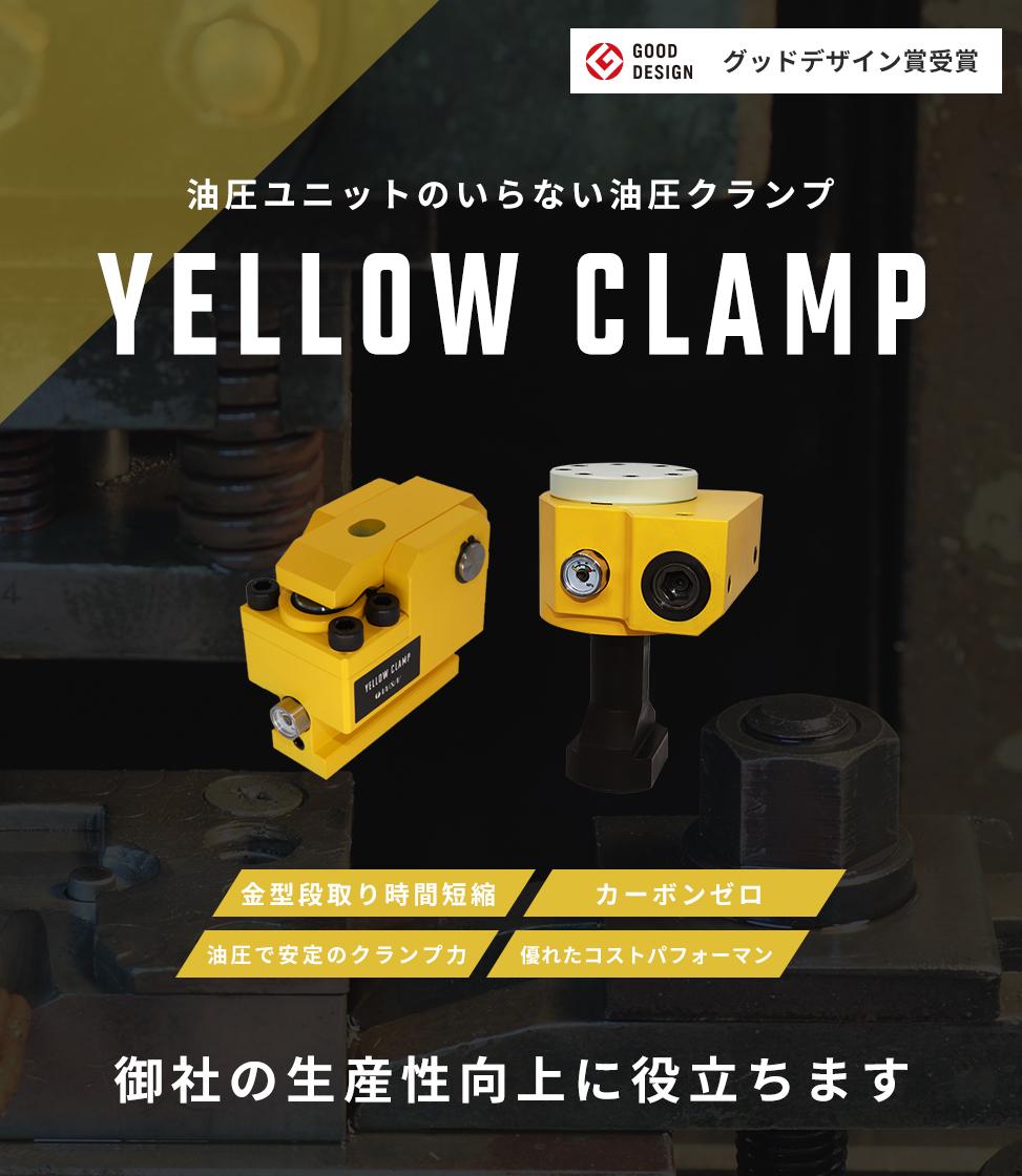 油圧ユニットのいらない油圧クランプ【YELLOW CLAMP】
